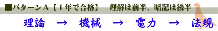 電験三種DVD通信講座
