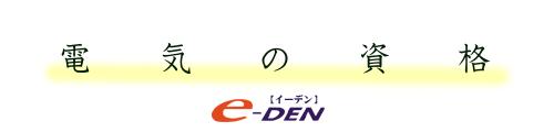 電験・電気工事士・エネルギー管理士 通信講座 【e-den】